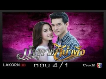   4 Ep4 1/9 Matchurat See Nampeung 21 May 2013