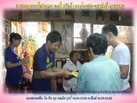 28 พ.ย 56 เทวสถาน พระแม่กวนอิม อ.สมศักดิ์ เทพสมบุญ เปิดบ้าน เขียนยันต์ พระแม่กวนอิม อีกครั้ง