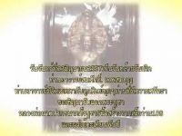 อ.สมศักดิ์ เทพสมบุญ  แจกฟรี หลวงพ่อนาคปรก ขนาดตั้งบูชา 22 มิ.ย 2557 3000องค์ เนื่องใน วันเกิดอาจารย์