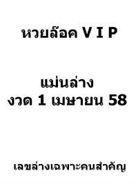 หวยล็อค V.I.P เลขล่าง งวดวันที่ 01/04/2558 หวยซอง (แม่นจริงๆ)